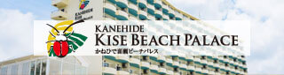 KANEHIDE喜瀬海滩宫殿酒店