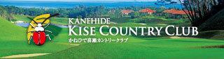 KANEHIDE喜濑高尔夫俱乐部