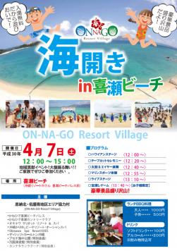 海開き(喜瀬ビーチパレス)