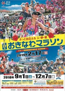第27回おきなわマラソン!!