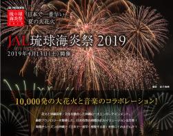 ☆第16回 琉球海炎祭 ☆