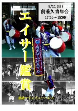 【予告】8月11日限定!エイサー演舞のお知らせ