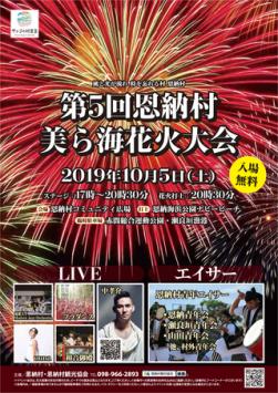 10/5 恩納村美ら海花火大会