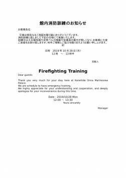 2019年10月28日  消防訓練実施のお知らせ