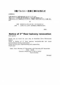 3階客室バルコニー改修工事のお知らせ