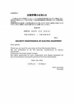 2019年12月24日 全館停電作業のお知らせ