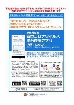 新型コロナウイルス接触確認アプリ「COCOA」利用推奨について