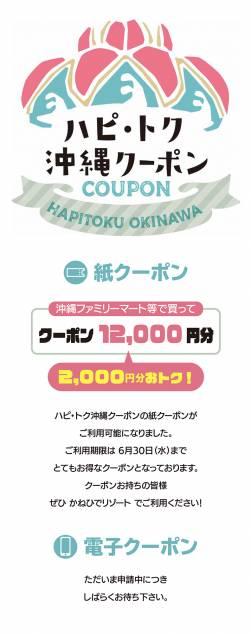 ハピ・トク沖縄クーポン ご利用のお知らせ