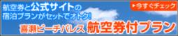 喜瀬ビーチパレス航空券付プラン
