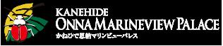 沖縄リゾートホテル かねひで喜瀬ビーチパレス